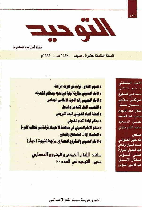 مجلة التوحيد (منظمة الإعلام الإسلامي) - أعداد السنة الثامنة عشر