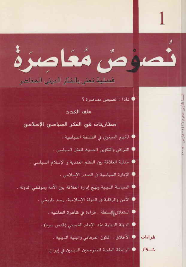 مجلة نصوص معاصرة - أعداد السنة الاولى