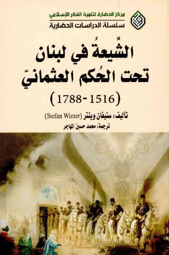 الشيعة في لبنان تحت الحكم العثماني (1516 - 1788) - ستيفان وينتر
