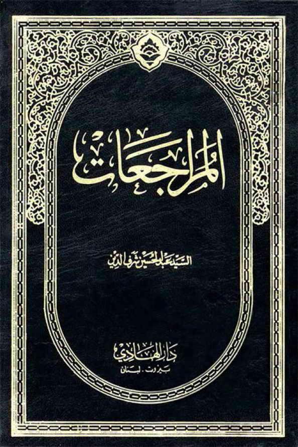 المراجعات (دار الهادي) - السيد عبد الحسين شرف الدين