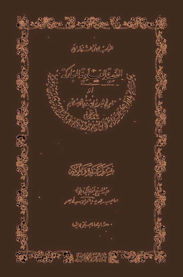 القصيدة العلوية المباركة او تاريخ شعري لصدر الإسلام - عبد المسيح الانطاكي