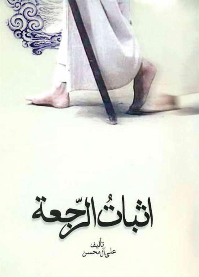 إثبات الرجعة - الشيخ علي آل محسن