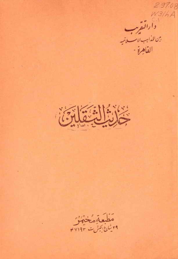 حديث الثقلين - الشيخ محمد قوام الدين القمي الوشنوي