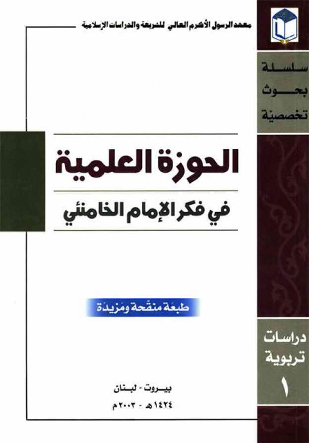 الحوزة العلمیة في فکر الإمام الخامنئي - معهد الرسول الاكرم العالي للشريعة و الدراسات الإسلامية