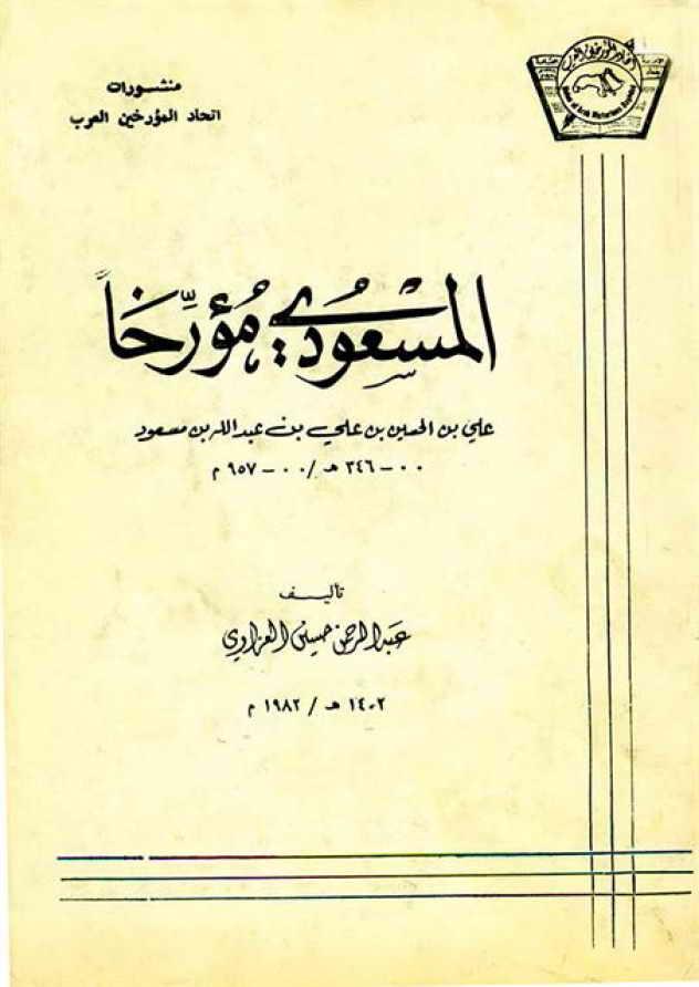 المسعودي مؤرخاً - عبد الرحمن حسين العزاوي