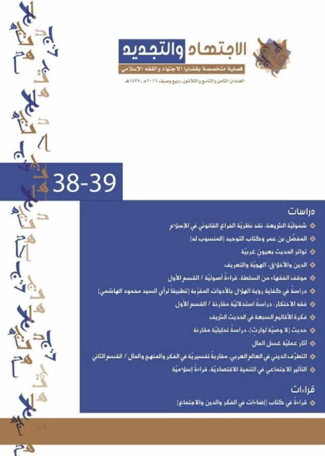 مجلة الإجتهاد و التجديد (العددين 38 - 39) - 1437 هجرية