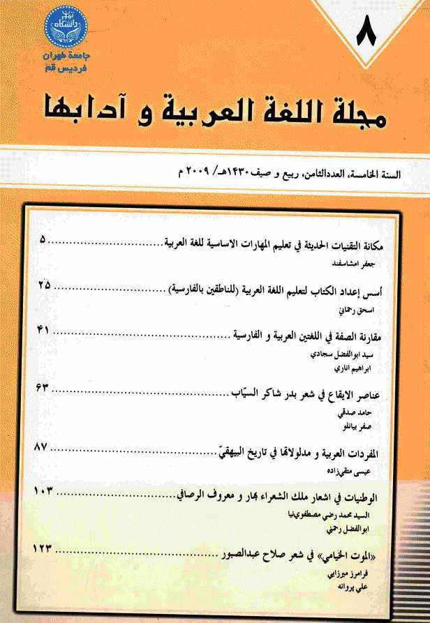 مجلة الّلغة العربیة و آدابها - أعداد السنة الخامسة