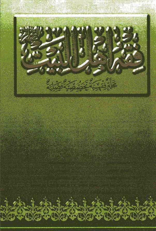 مجلة فقه أهل البیت (ع) - (العددين 75 - 76) - السنة التاسعة عشر  1435 هجري