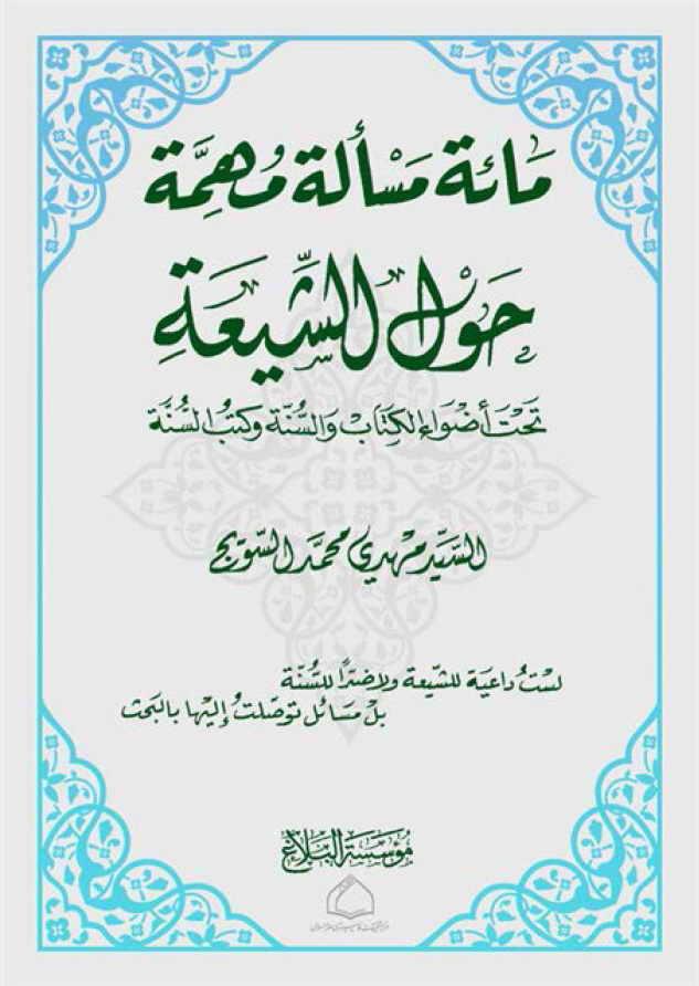 مائة مسألة مهمة حول الشّیعة - السيد مهدي محمد السويج