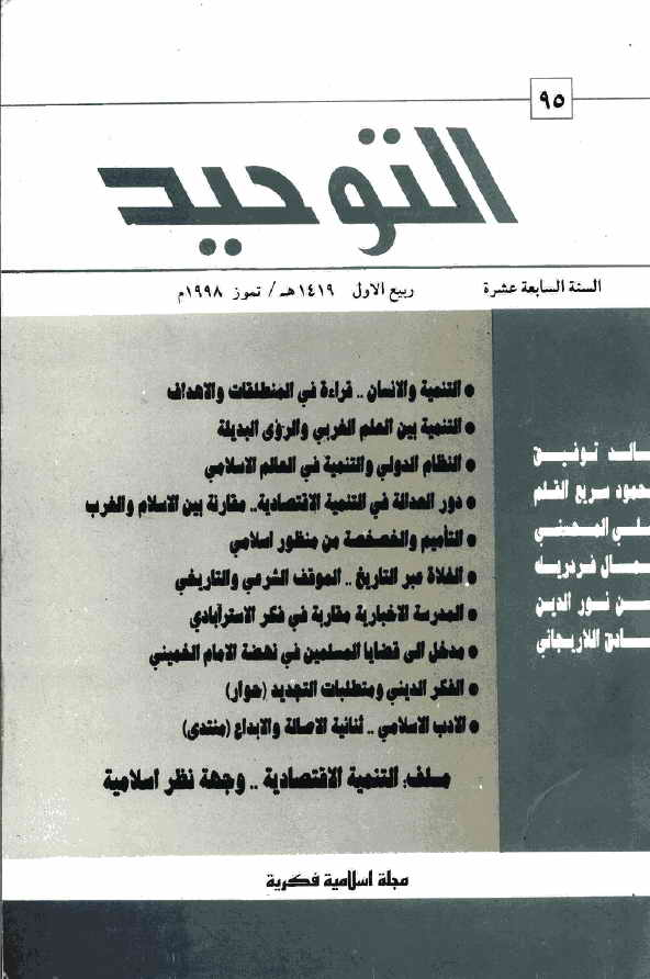 مجلة التوحيد (منظمة الإعلام الإسلامي) - أعداد السنة السابعة عشر
