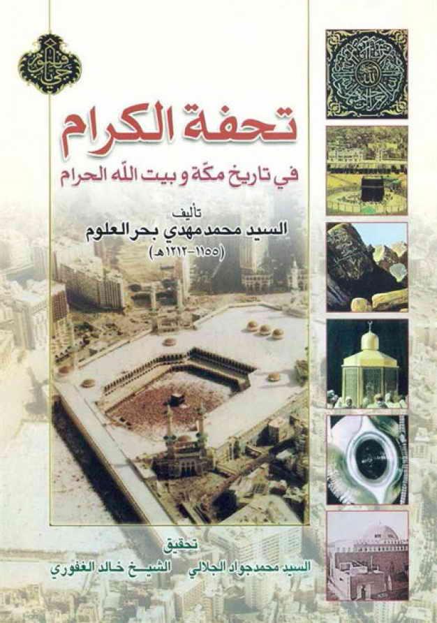 تحفة الکرام في تاریخ مکة و بیت الله الحرام - السيد محمد مهدي بحر العلوم