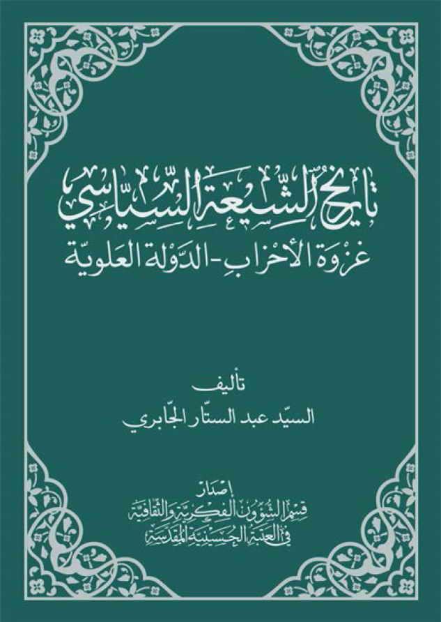 تاریخ الشیعة السیاسي - السيد عبد الستّار الجابري
