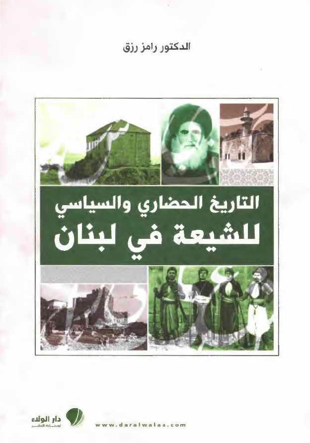 التاريخ الحضاري و السياسي للشيعة في لبنان - الدكتور رامز رزق