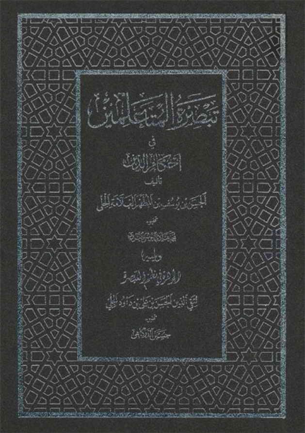 تبصرة المتعلمین في أحکام الدین (تحقيق محمد هادي اليوسفي الغروي) - العلامة الحلّي