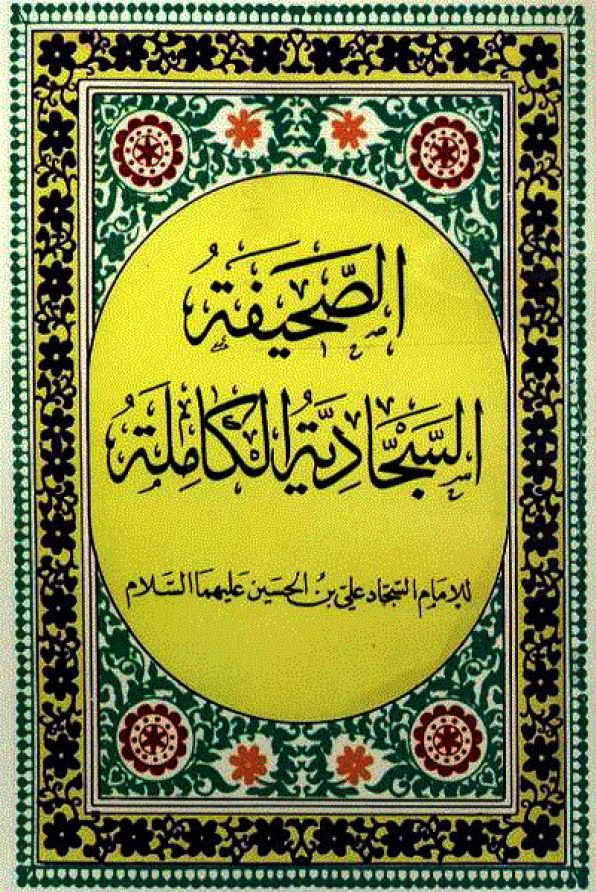 الصحیفة السجادیة الکاملة، من أدعیة الإمام زین العابدین (ع) - الدار الإسلامية