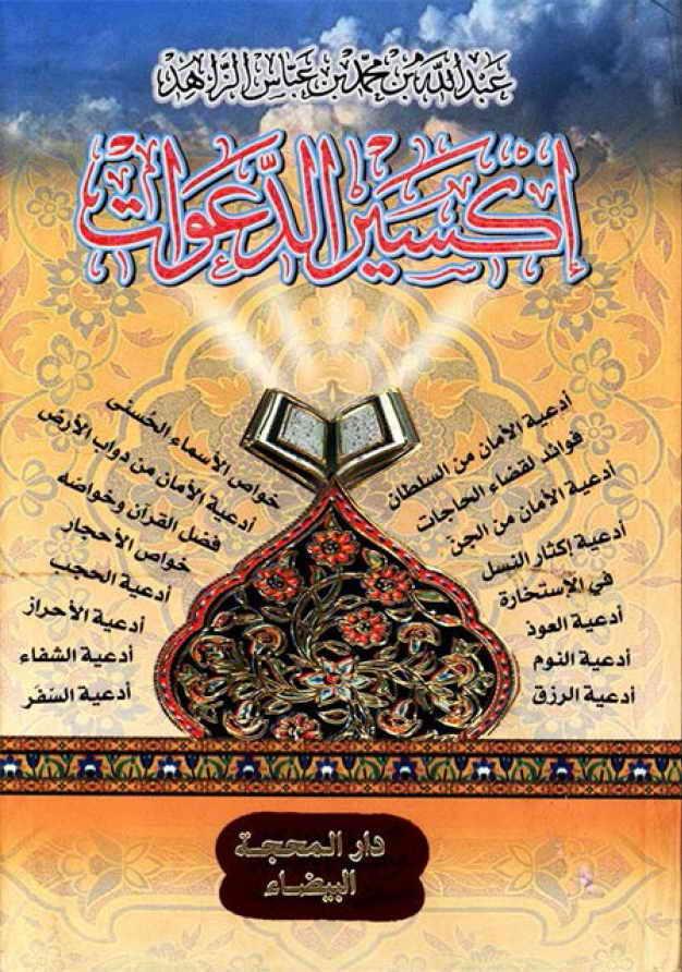 إکسیر الدعوات - عبد الله بن محمد بن عباس الزاهد
