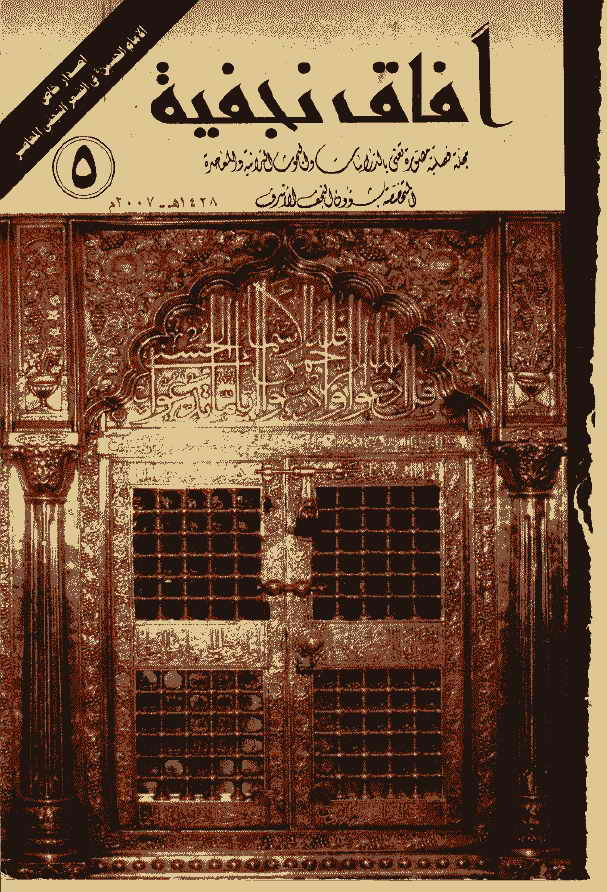 مجلة آفاق نجفية (العدد 5) - السنة الثانية 1428 هجرية