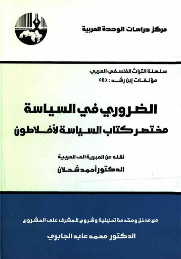 الضروري في السياسة (مختصر کتاب السياسة لأفلاطون) - نقله الدكتور أحمد شحلان