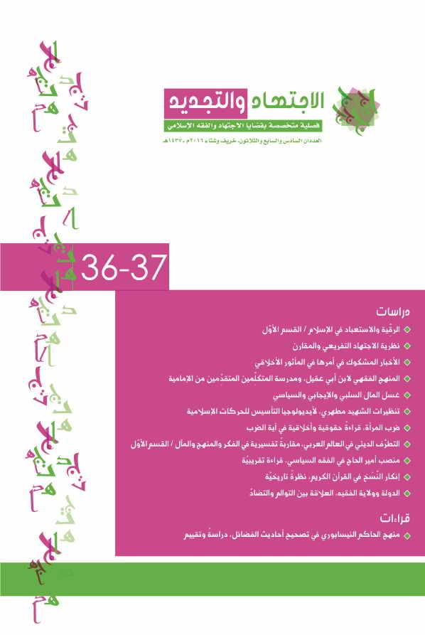 مجلة الإجتهاد و التجديد (العددين 36 - 37) - 1437 هجرية