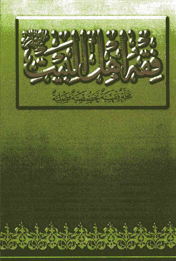 مجلة فقه أهل البیت (ع) - العددين 73 - 74