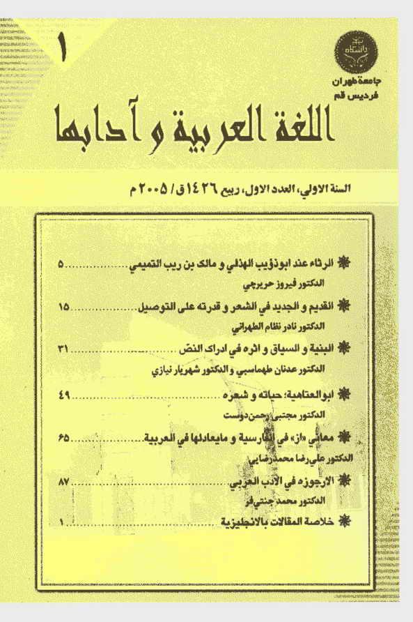 مجلة الّلغة العربیة و آدابها - أعداد السنتين الأولى و الثانية