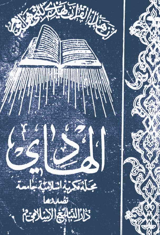 مجلة الهادي - أعداد السنة الرابعة