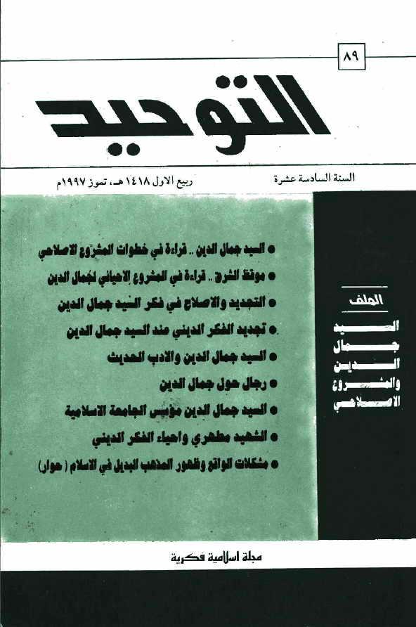 مجلة التوحيد (منظمة الإعلام الإسلامي) - أعداد السنة السادسة عشر