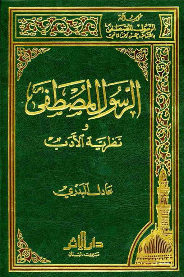 الرسول المصطفی (ص) و نظریة الأدب - عادل البدري