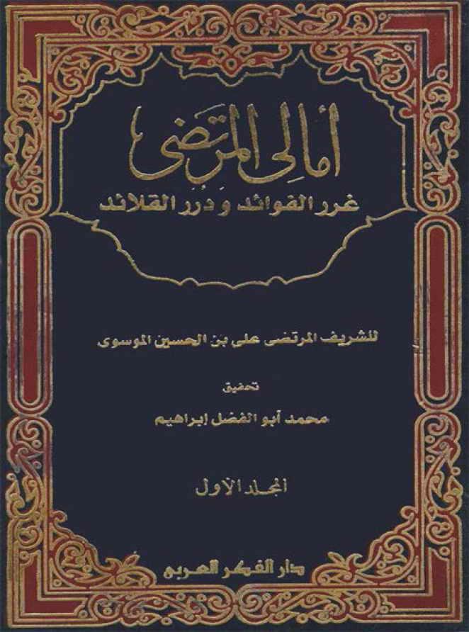 أمالي المرتضی (تحقيق محمد ابو الفضل) - الشريف المرتضى - مجلدين