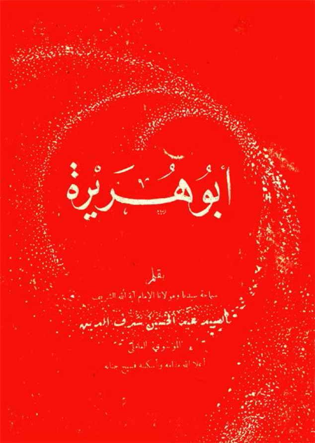 أبو هریرة (المطبعة الحيدرية) - السيد عبد الحسين شرف الدين