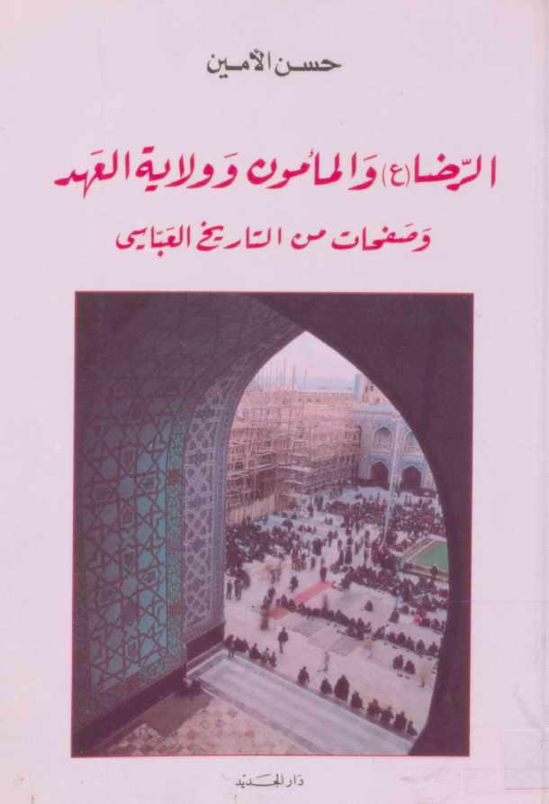الرضا (ع) و المأمون و ولاية العهد و صفحات من التاريخ العباسي - حسن الأمين