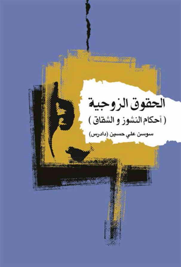 الحقوق الزوجیة (أحکام النشوز و الشقاق) - سوسن علي حسين