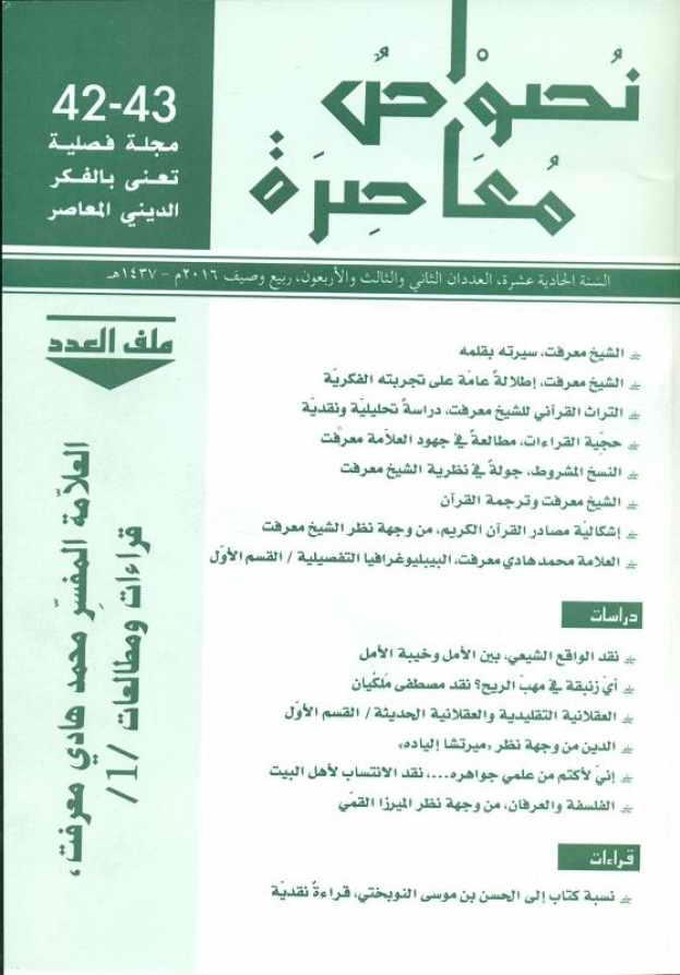 مجلة نصوص معاصرة (العددين 42 - 43) - السنة الحادية عشر 1437 هجرية