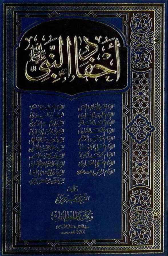 آل البيت أحفاد النبي (ص) - النبوي جبر سراج