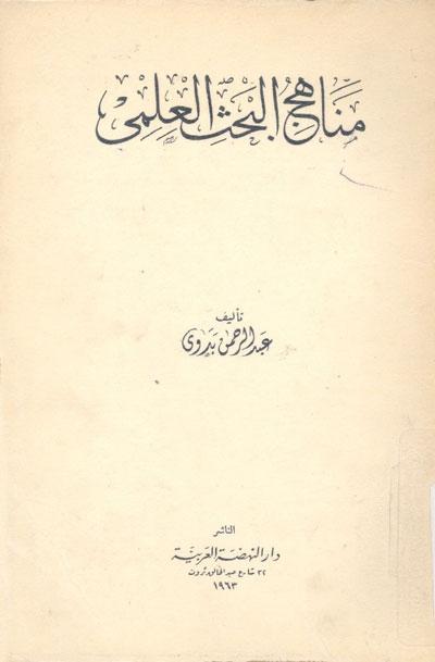ملخص كتاب مناهج البحث العلمي عبد الرحمن بدوي