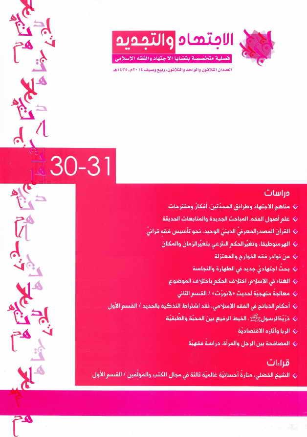 مجلة الإجتهاد و التجديد (العددين 30 - 31) - 1435 هجرية