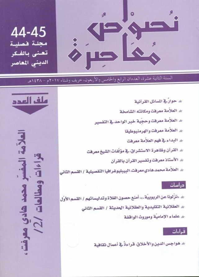 مجلة نصوص معاصرة (العددين 44 - 45) - السنتين الحادية عشر و الثانية عشر 1438 هجرية