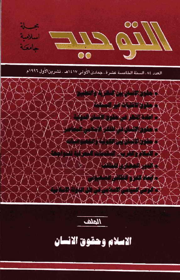 مجلة التوحيد (منظمة الإعلام الإسلامي) - أعداد السنة الخامسة عشر