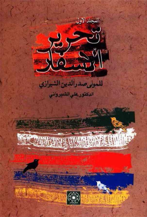 تحریر الأسفار (للمولی صدر الدین الشیرازي) - الدكتور علي الشيرواني - 3 مجلدات