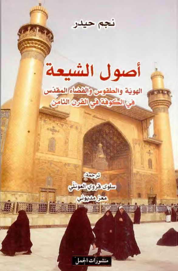 أصول الشيعة (الهوية و الطقوس و الفضاء المقدّس في الكوفة في القرن الثامن) - نجم حيدر