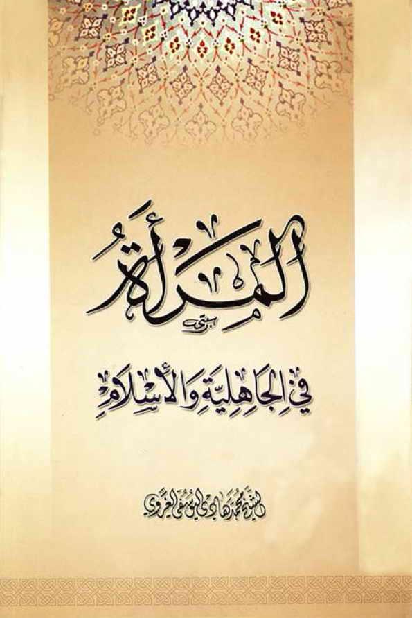 المرأة في الجاهلیة و الإسلام - الشيخ محمد هادي اليوسفي الغروي