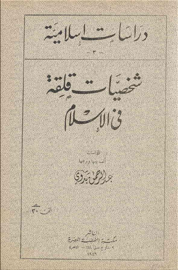 شخصيّات قلقة في الإسلام - الدكتور عبد الرحمن بدوي