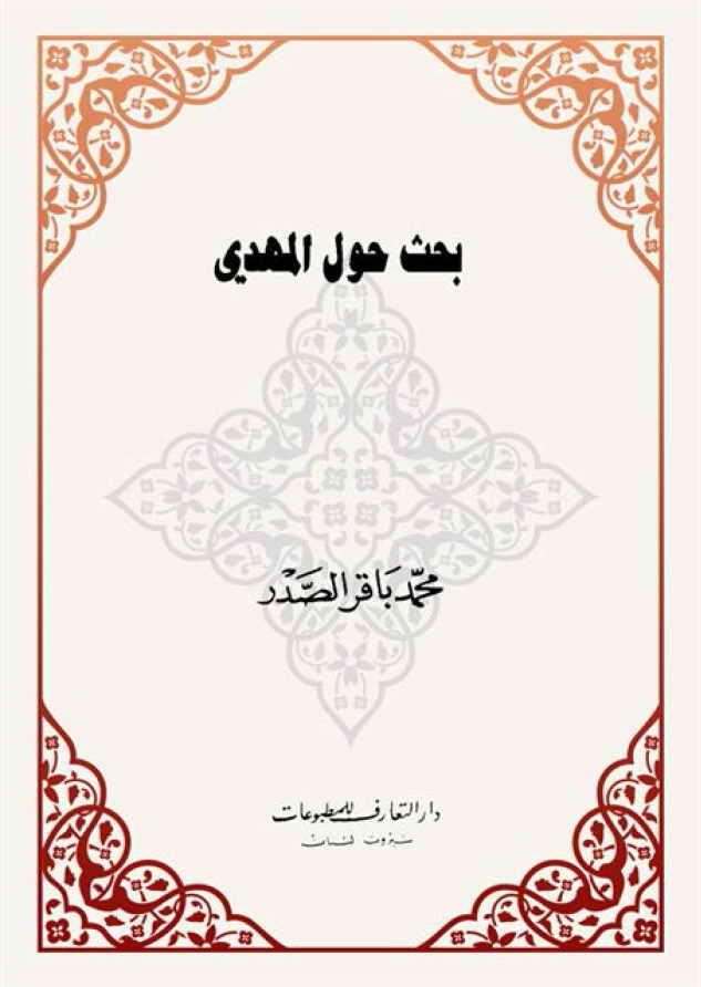 بحث حول المهدي - السيد محمد باقر الصدر