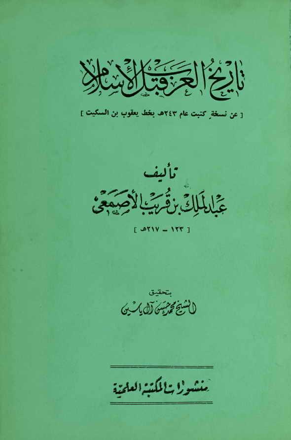 تاريخ العرب قبل الإسلام (تحقيق الشيخ محمد حسن آل ياسين) - عبد الملك بن قريب الأصمعي