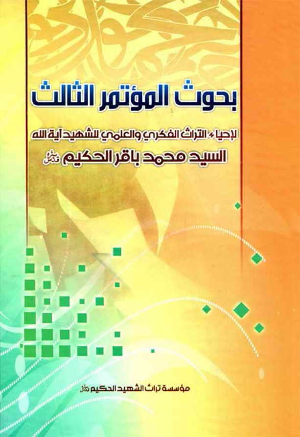 بحوث المؤتمر الثالث لإحیاء التراث الفکری و العلمي للشهید آیه الله السید محمد باقر الحکیم - مؤسسة تراث الشهيد الحكيم