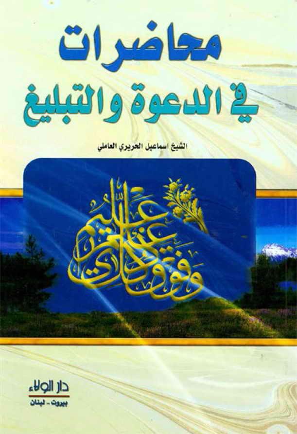 محاضرات في الدعوة و التبليغ - الشيخ اسماعيل حريري العاملي