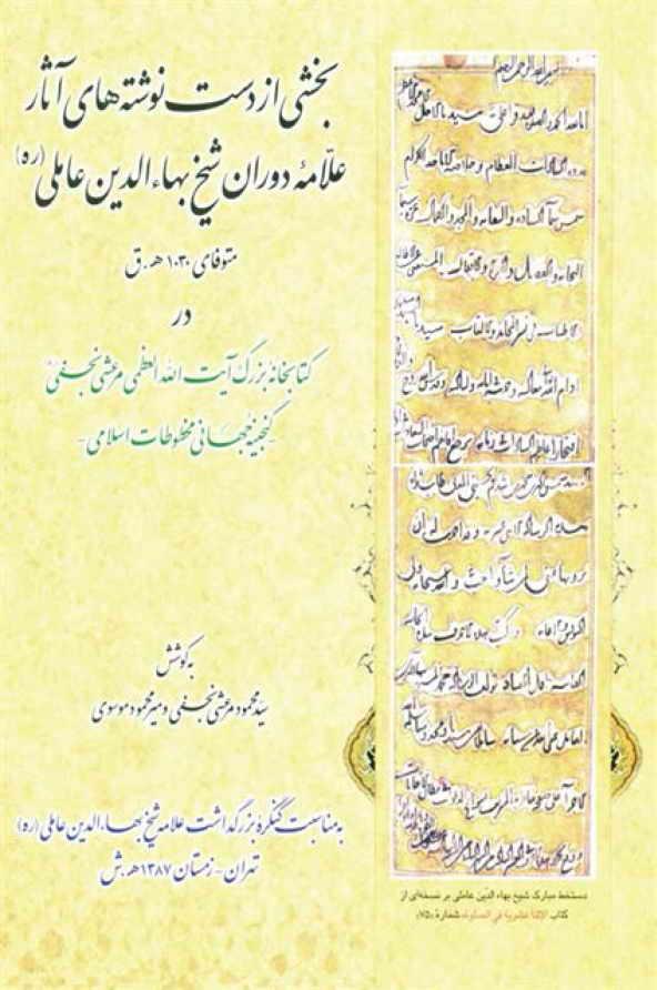 بخشی از دست نوشته های آثار علامه دوران شیخ بهاء الدین عاملی - سيد محمود مرعشی و مير محمود موسوى
