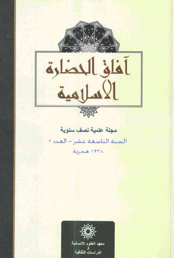 آفاق الحضارة الاسلامية - السنة التاسعة عشر - العدد الثاني 1438 هجرية
