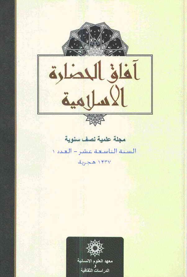 آفاق الحضارة الاسلامية - السنة التاسعة عشر - العدد الأول 1437 هجرية