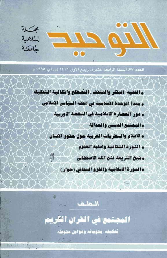 مجلة التوحيد (منظمة الإعلام الإسلامي) - أعداد السنة الرابعة عشر